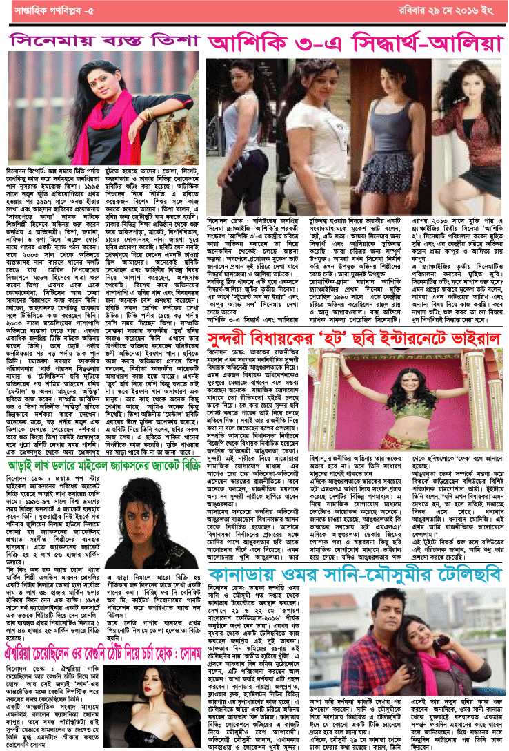 Gono-page-5