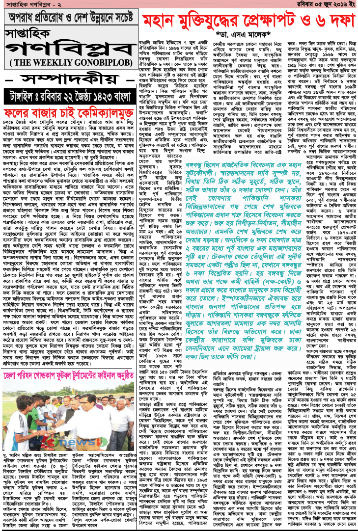Gono-page-2