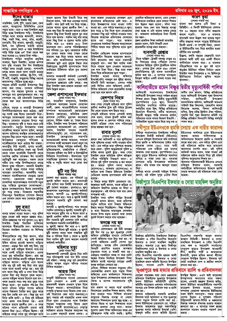 Gono-page-7